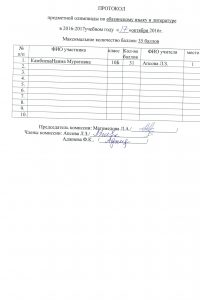 abazinskij-yazyk-10-klass