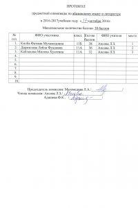 abazinskij-yazyk-11-klassy