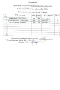 abazinskij-yazyk-5-klassy