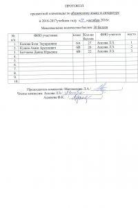abazinskij-yazyk-6-klassy