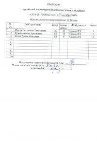 abazinskij-yazyk-8-klassy