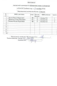 abazinskij-yazyk-9-klassy