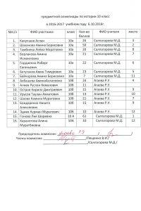 istoriya-10-klassy