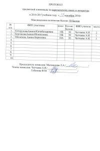 karachaevskij-yazyk-10-klassy