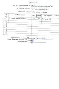 karachaevskij-yazyk-11-klassy