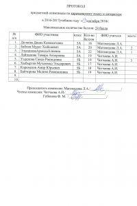 karachaevskij-yazyk-5-klassy