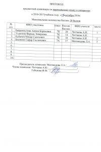 karachaevskij-yazyk-7-klassy