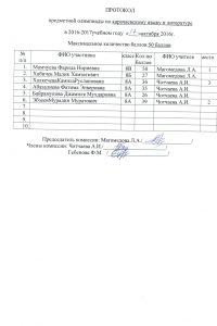 karachaevskij-yazyk-8-klassy