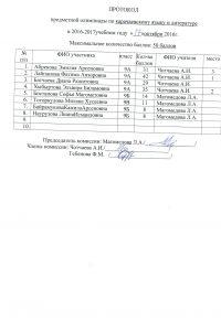 karachaevskij-yazyk-9-klassy