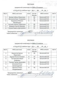 obzh-10-11-klassy