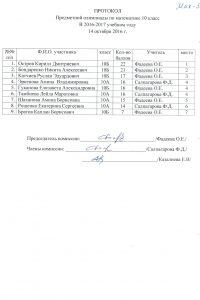 matematika-10-klassy1