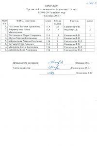 matematika-11-klassy1