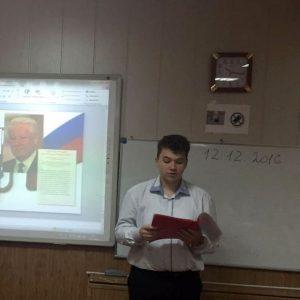 Изучая Конституцию РФ