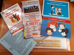 Кавказское здоровье – детям