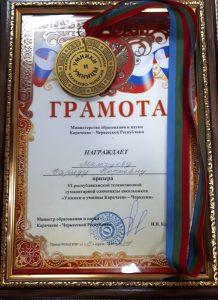 Умники и умницы Карачаево-Черкесии
