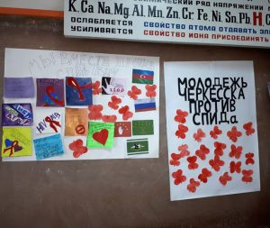 Международный День памяти погибших от СПИДа