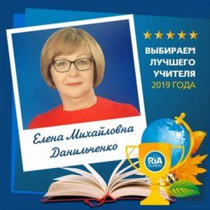 Елена Михайловна Данильченко - ГОЛОСУЕМ!