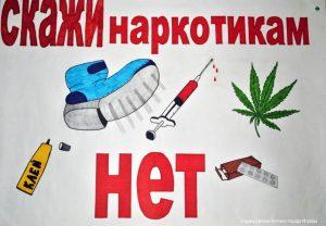 Детям о вреде наркотиков