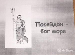 Религия Древней Греции