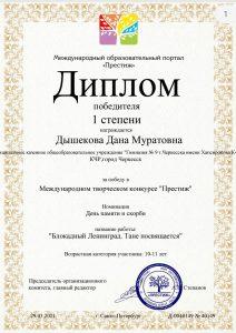 День памяти и скорби. Блокадный Ленинград